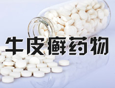 银屑病外用药物要注意什么